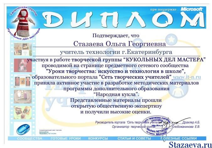 сайт учителя технического труда гороскоп